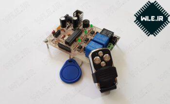 ساخت دستگاه در بازکن و کنترل وسایل ریموتی و کارتی RFID