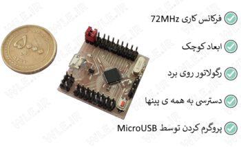 طراحی برد برای میکروکنترلر STM32