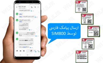 آموزش ارسال sms یا پیامک فارسی توسط ماژول SIM800 و میکروکنترلر