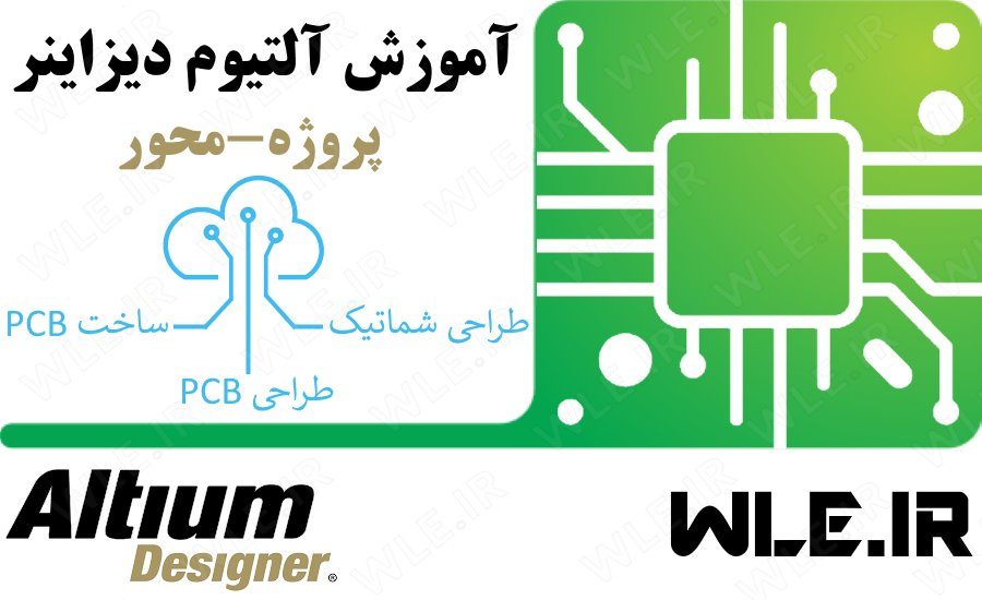 آموزش مجازی آلتیوم دیزاینر جهت طراحی PCB به صورت پروژه-محور