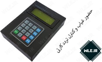 دستگاه حضور غیاب و کنترل تردد کارتی RFID