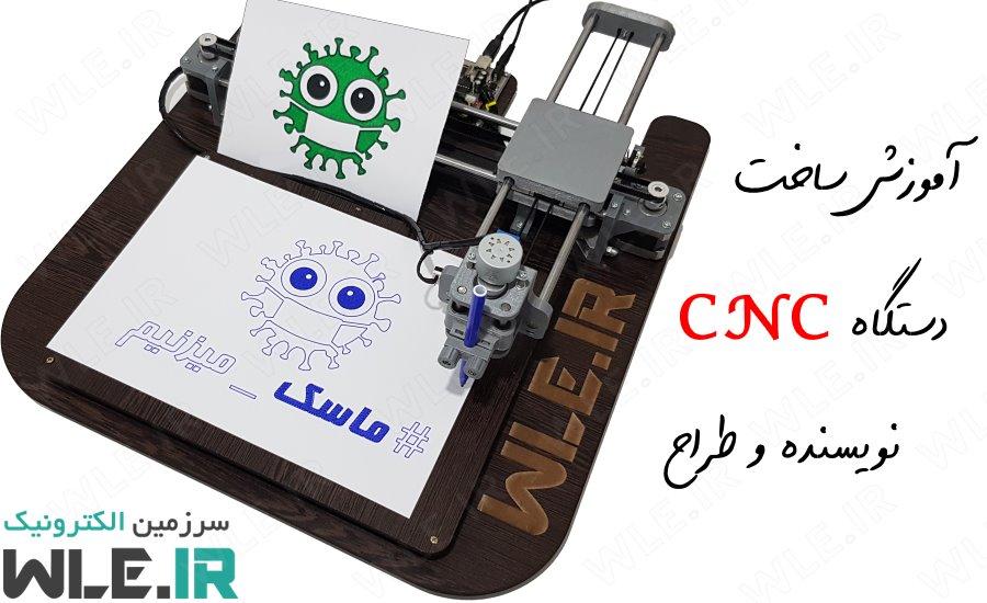 آموزش ساخت ربات CNC نویسنده و نقاش