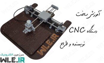 آموزش ساخت ربات CNC نویسنده و نقاش یا طراح – 100 درصد عملی و کامل