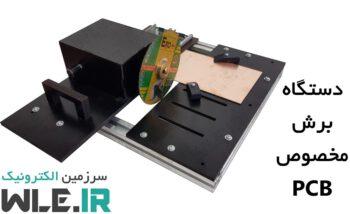 طراحی و ساخت دستگاه برش برد مدار چاپی PCB
