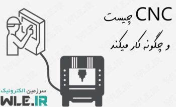 دستگاه سی ان سی CNC چیست و چگونه کار میکند؟