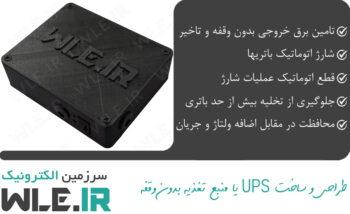 ساخت ups یا منبع تغذیه بدون وقفه با قابلیت شارژ اتوماتیک