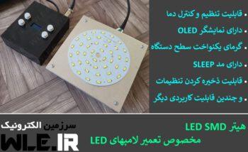 هیتر LED SMD مخصوص تعمیر لامپهای LED